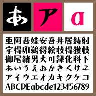 喜楽-Heavy【Win版TTフォント】【デザイン書体】【明朝系】【和風】