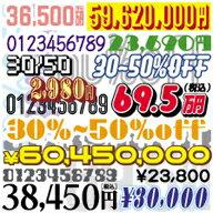 NUMBER FONT(チラシ用数字フォント301種類)【Win版TrueTypeフォント】【数字フォント】