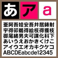セイビイサラゴB 【Mac版TTフォント】【ゴシック体】 / 販売元:株式会社ポータル・アンド・クリエイティブ