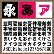 GMYインラインゴシックU 【Mac版TTフォント】【ゴシック系】 / 販売元:株式会社ポータル・アンド・クリエイティブ