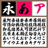 GSN行書B 【Mac版TTフォント】【行書】【筆書系】 / 販売元:株式会社ポータル・アンド・クリエイティブ