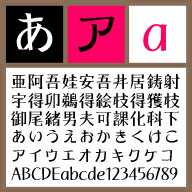 駿河-Medium 【Mac版TTフォント】【デザイン書体】【明朝系】【和風】 / 販売元:株式会社ポータル・アンド・クリエイティブ