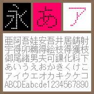 BT 16G Dot Light 【Mac版TTフォント】【デザイン書体】【ビットマップ系】 / 販売元:株式会社ポータル・アンド・クリエイティブ