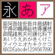BT 16G lnline-T Regular 【Mac版TTフォント】【デザイン書体】【ビットマップ系】 / 販売元:株式会社ポータル・アンド・クリエイティブ