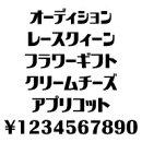 カナフェイス オーディション MAC版TrueTypeフォント /販売元:株式会社シーアンドジイ