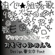 【Design筆文字Font】 デコフォントおもちゃ書体 (Mac版OpenTypeフォント) / 販売元:光栄商事有限会社