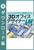 3DオフィスデザイナーLM ダウンロード版/ 販売元:メガソフト株式会社