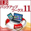 LB バックアップワークス11 ダウンロード版