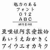 AR行書体B Windows版TrueTypeフォント