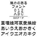 C&Gブーケ Windows版TrueTypeフォント