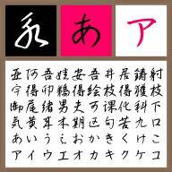 NSK P白洲ペン行草太【Win版TTフォント】【行書】【草書】【ペン字系】
