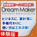 ドリームメーカー 【評価版】