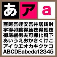 セイビイサラゴEB 【Mac版TTフォント】【ゴシック体】 / 販売元:株式会社ポータル・アンド・クリエイティブ