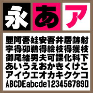 GMYゴシックORU 【Mac版TTフォント】【ゴシック系】 / 販売元:株式会社ポータル・アンド・クリエイティブ