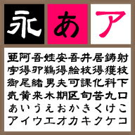 GSN隷書DB 【Mac版TTフォント】【隷書】【筆書系】 / 販売元:株式会社ポータル・アンド・クリエイティブ