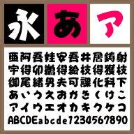 GSNプリティフランクH 【Mac版TTフォント】【POP体】 / 販売元:株式会社ポータル・アンド・クリエイティブ