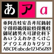 駿河-Bold 【Mac版TTフォント】【デザイン書体】【明朝系】【和風】 / 販売元:株式会社ポータル・アンド・クリエイティブ