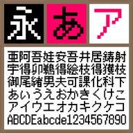 BT 12G LCD Bold 【Mac版TTフォント】【デザイン書体】【ビットマップ系】 / 販売元:株式会社ポータル・アンド・クリエイティブ