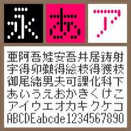 BT 10G lnline-T Round 【Mac版TTフォント】【デザイン書体】【ビットマップ系】 / 販売元:株式会社ポータル・アンド・クリエイティブ