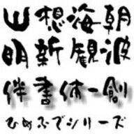 【Design筆文字Font】 伴書体-創- (Mac版OpenTypeフォント) / 販売元:光栄商事有限会社
