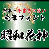 【Win版/Mac版フォントパック】昭和書体「昭和花神」 / 株式会社昭和書体