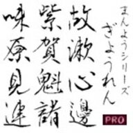 【Design筆文字Font】 万葉シリーズPRO 行恋書体 (Win版TrueTypeフォント) / 販売元:光栄商事有限会社