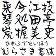 【Design筆文字Font】 清峰書体-紫- (Mac版OpenTypeフォント) / 販売元:光栄商事有限会社