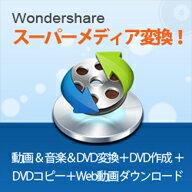 【Mac版】 Wondershare スーパーメディア変換 / 販売元:株式会社ワンダーシェアーソフトウェア