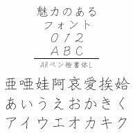 ARペン楷書体L (Windows版 TrueTypeフォントJIS2004字形対応版) / 販売元:株式会社シーアンドジイ