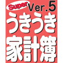 Superうきうき家計簿 Ver.5 DL版 / 販売元:株式会社アイアールティー