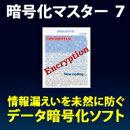 暗号化マスター 7 / 販売元:株式会社フロントライン