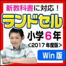 【Win版】 ランドセル小学6年 新学習指導要領<第7版> / 販売元:株式会社がくげい