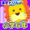 ランドセル漢字ドリル小学6年 【がくげい】【ダウンロード版】 / 販売元:株式会社がくげい
