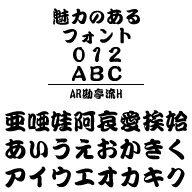 AR勘亭流H Windows版TrueTypeフォント