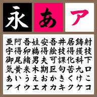 GTU楷書M【Win版TTフォント】【楷書】【筆書系】