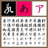 NSK P白洲ペン行草極太【Win版TTフォント】【行書】【草書】【ペン字系】