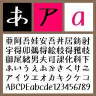 雅楽-Medium【Win版TTフォント】【デザイン書体】【ゴシック系】【明朝系】【和風】