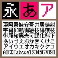BT 12G LCD Bold【Win版TTフォント】【デザイン書体】【ビットマップ系】