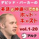 デビッド・バーカーの英語と仲直りできるポッドキャスト1〜20 【アルク】