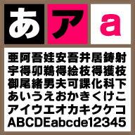 セイビイサラゴUB 【Mac版TTフォント】【ゴシック体】 / 販売元:株式会社ポータル・アンド・クリエイティブ