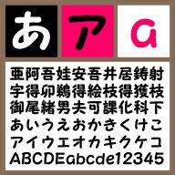 セイビミナトB 【Mac版TTフォント】【POP体】【丸ゴシック系】 / 販売元:株式会社ポータル・アンド・クリエイティブ