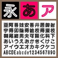 GMYインライン丸ゴシックU 【Mac版TTフォント】【丸ゴシック系】 / 販売元:株式会社ポータル・アンド・クリエイティブ