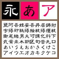 GSN隷書M 【Mac版TTフォント】【隷書】【筆書系】 / 販売元:株式会社ポータル・アンド・クリエイティブ