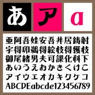 駿河-Heavy 【Mac版TTフォント】【デザイン書体】【明朝系】【和風】 / 販売元:株式会社ポータル・アンド・クリエイティブ