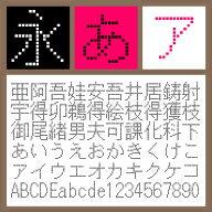 BT 16G LCD Light 【Mac版TTフォント】【デザイン書体】【ビットマップ系】 / 販売元:株式会社ポータル・アンド・クリエイティブ