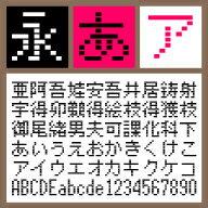 BT 10G lnline-Y Regular 【Mac版TTフォント】【デザイン書体】【ビットマップ系】 / 販売元:株式会社ポータル・アンド・クリエイティブ