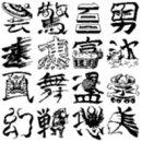 【Design筆文字Font】 デコフォント漢字1000 vol.1 (Win版TrueTypeフォント) / 販売元:光栄商事有限会社