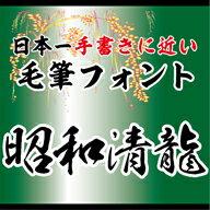 【Win版/Mac版フォントパック】昭和書体「昭和清龍」 / 株式会社昭和書体