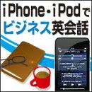 【Mac版】iPhone・iPodでビジネス英会話 /販売元:株式会社がくげい