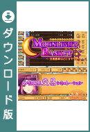 ムーンライトバスケット 【体験版】 / 販売元:犬と猫